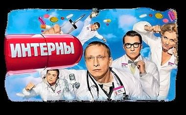 """Новые серии """"Интернов"""" критикуют фанаты"""